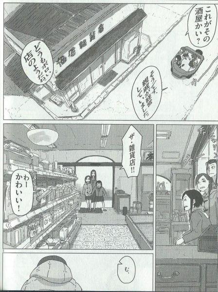 大童澄瞳『映像研には手を出すな!3』
