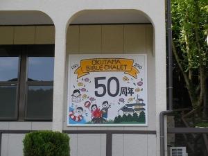50周年看板