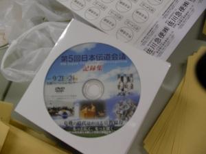 記録集DVD