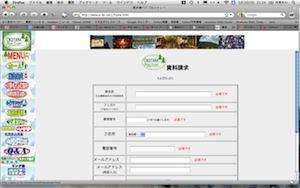 OBCウェブの資料請求