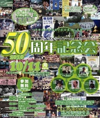 50周年チラシ