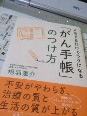 150608_がん手帳