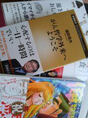 160406_積ん読