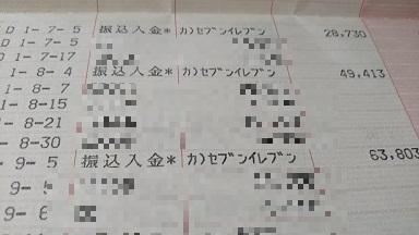 180810_通帳