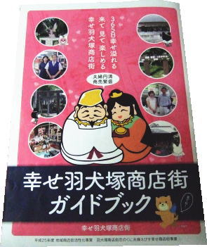 幸せ羽犬塚商店街ガイドブック