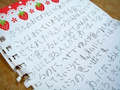 かわいいお手紙