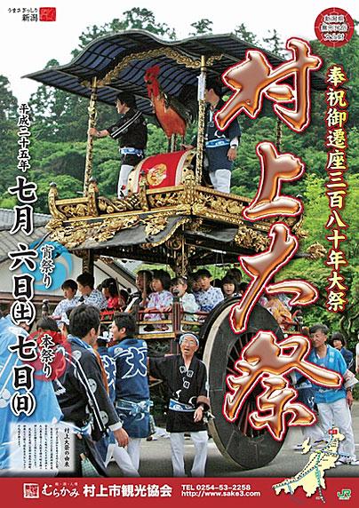村上大祭2013