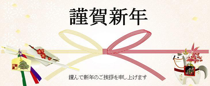 2014_謹賀新年バナー