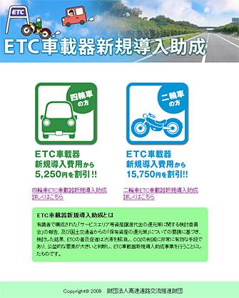 ETC助成 特設ページ