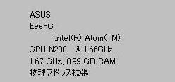 EeePC 1005HA メモリ増設 01