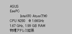 EeePC 1005HA メモリ増設 02