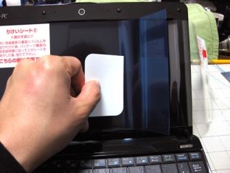 EeePC 1005H液晶保護フィルム 11