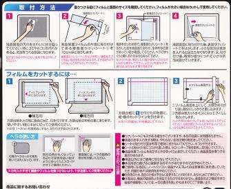 液晶保護フィルム(EF-FL102WFHG) 02