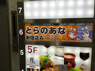とらのあな 新宿店 エレベーター