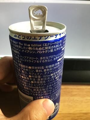 Red Bull BLUE EDITON(レッドブルブルーエディション)