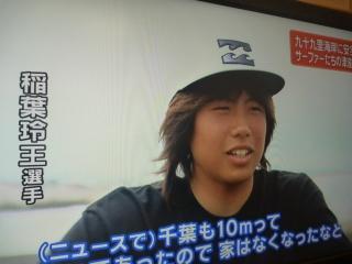 稲葉玲王TV出演