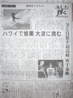 毎日新聞・稲葉玲王