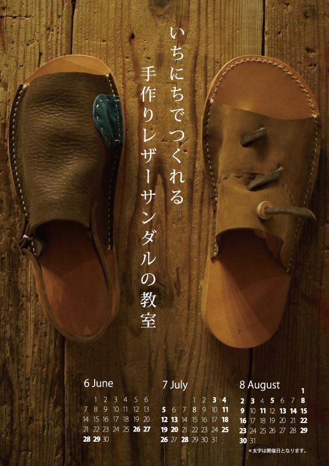 1day_ws_sandal2015.jpg