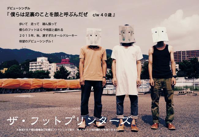 footprintersオモテweb.jpg