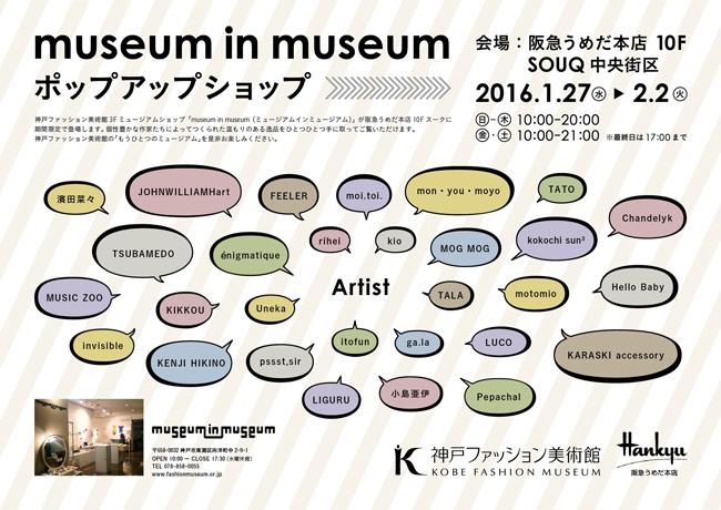 web_museum_in_museum_hankyu0107.jpg