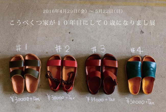 周年祭オモテ.jpg