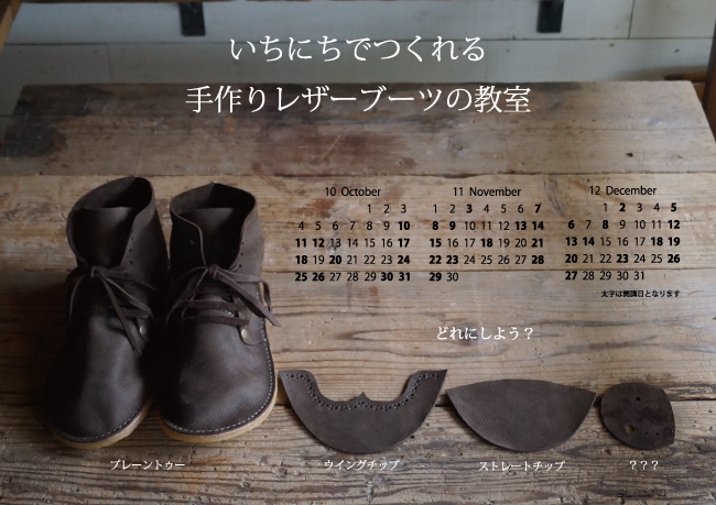 1day_ws_boots_アウトライン.jpg