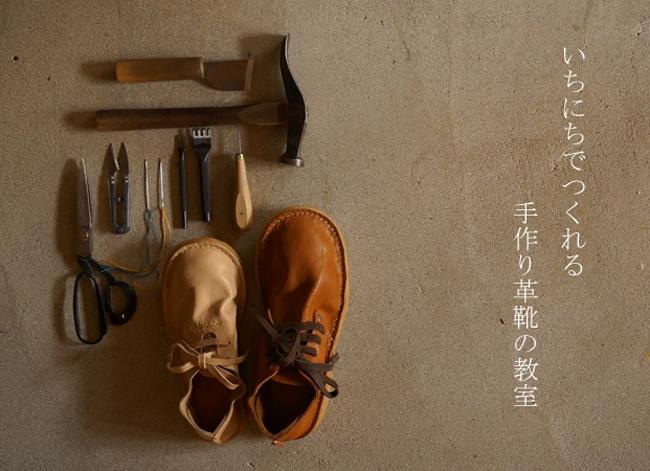 『靴の戯れ言』~ハンドメイド靴日記 , Jugem