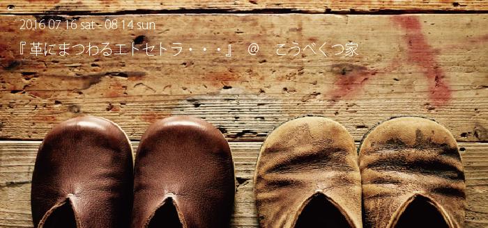 革にまつわるblog.jpg