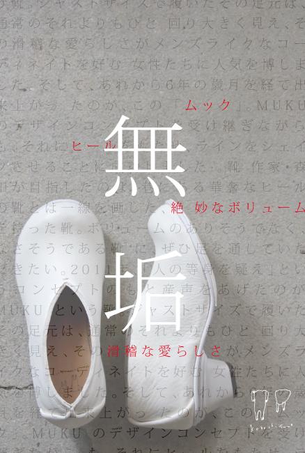 ムックDMオモテのコピー.jpg