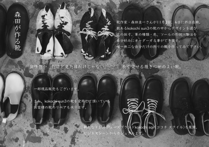 森田と山田 DM1_edited-2.jpg