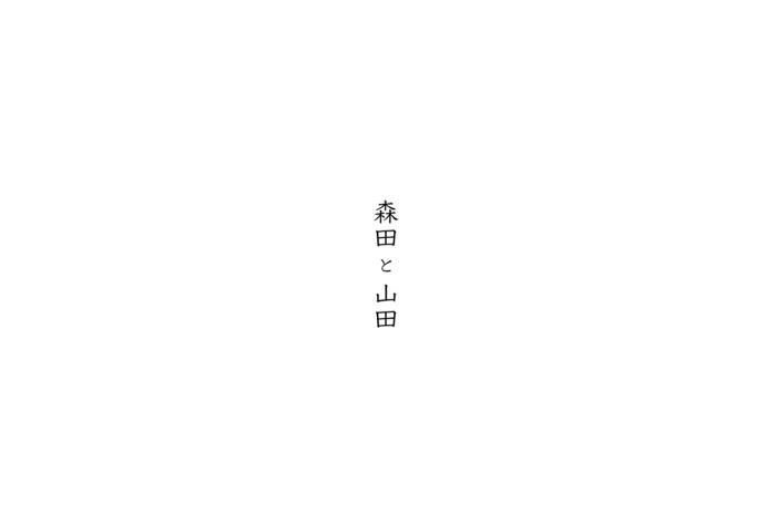 森田と山田.jpg