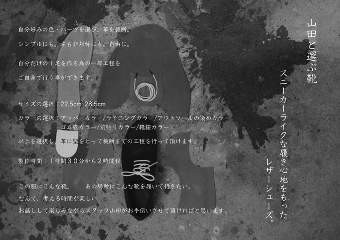 森田と山田2 DM_edited-1.jpg
