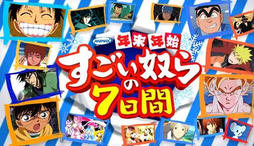 animax 2012