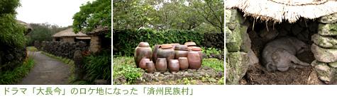 済州民族村 大長今ロケ地