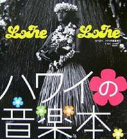 ロヘロヘ ハワイの音楽本