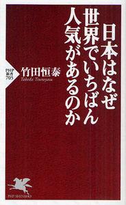 竹田常泰「日本はなぜ世界でいちばん人気があるのか」