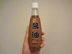醤油サイダー 1