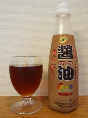 醤油サイダー 2