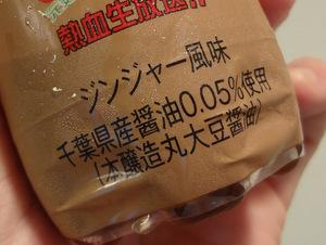 醤油サイダー 3