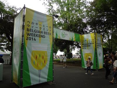 ベルギービールウィークエンド2014 1