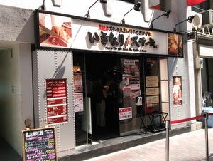 いきなり!ステーキ 1