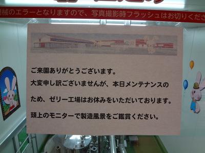 水上温泉・日光候補1 6.JPG