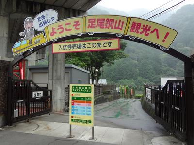 水上温泉・日光3 7.JPG