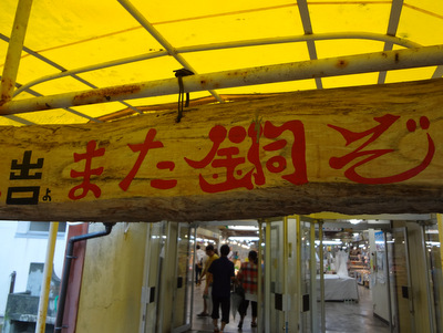 水上温泉・日光3 12.JPG