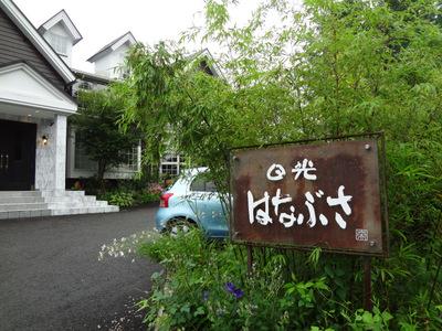水上温泉・日光4 1.JPG