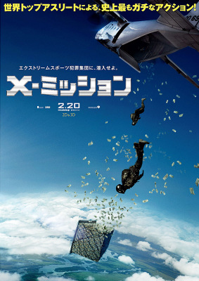 x−ミッション