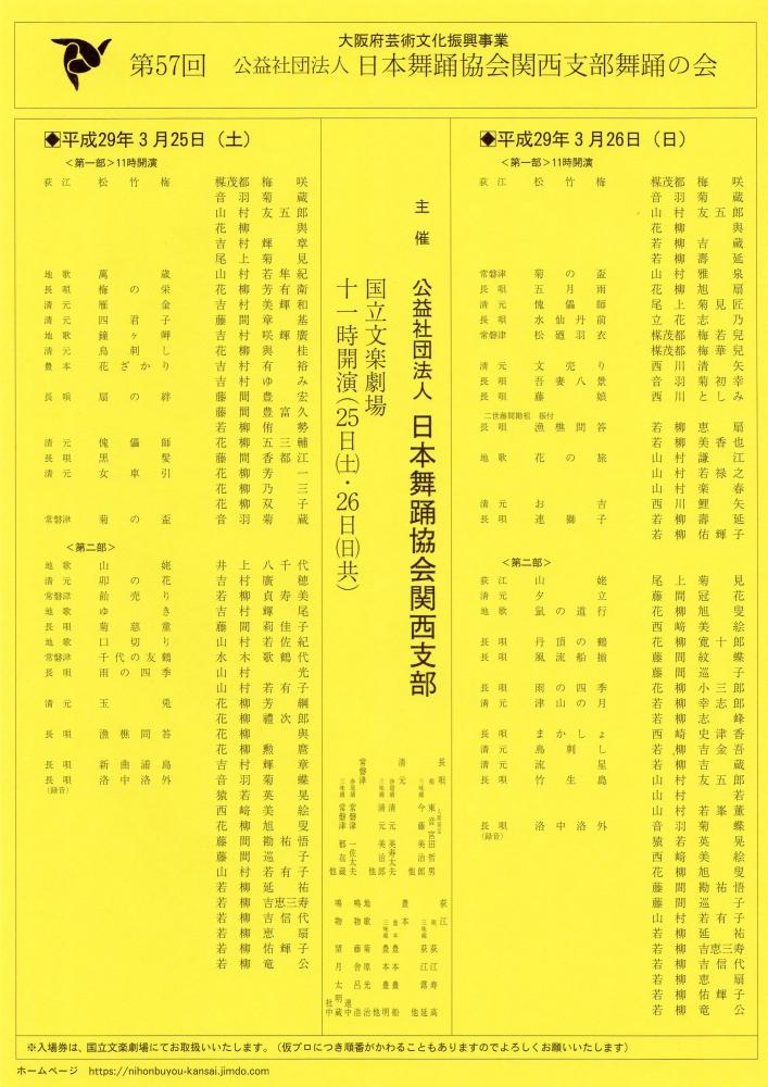 平成29年 関西舞踊協会