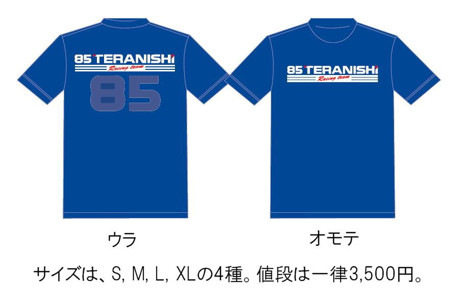 寺西Tシャツ