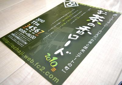 お茶の香ロード2010-1