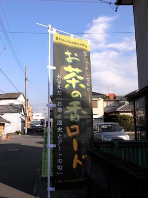 お茶の香ロード2010-3